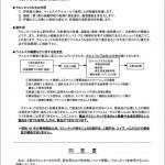 プラセンタ注射同意書の例